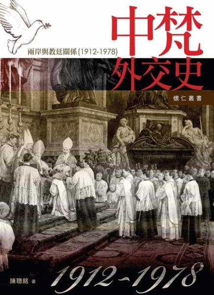 中梵外交史-兩岸與教廷關係 (1912-1978) 1